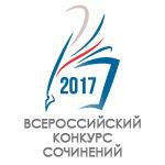 Всероссийский конкурс сочинений работы 4 класса победителей